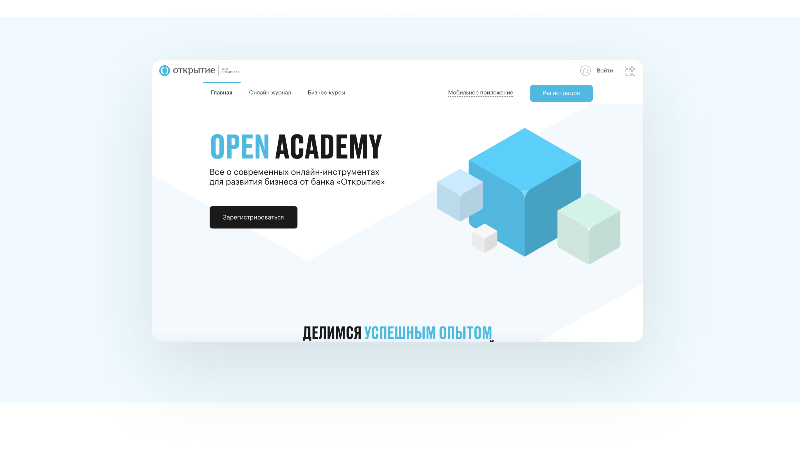 Open Academy made by Python
